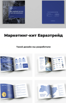 Маркетинг-кит для Евразтрейд