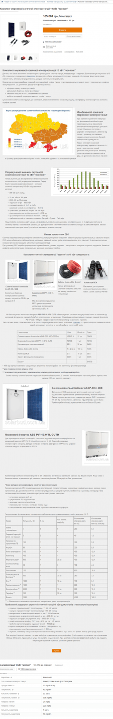 Комплект мережевої сонячної електростанції 10 кВт