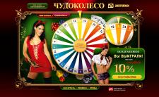"""Акционный сайт для интернет-магазина женского белья """"Астратекс"""""""