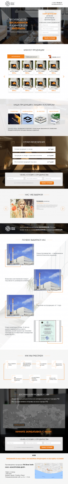 Корпоративный сайт компании SilverSmith