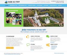 Сайт туристической компании ЛЕН-А-ТУР