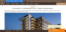"Статья для сайта отеля ""PLETNEVSKIY INN"""
