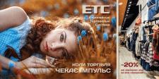Дизайн - макет для билборда  etc.ua