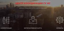 Центр координации ГУ ИС