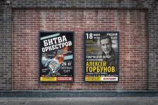 """Афиши """"Битва Оркестров"""" и вечер Алексея Горбунова"""