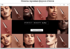 АИС Автоматизация отдела маркетинга косметической