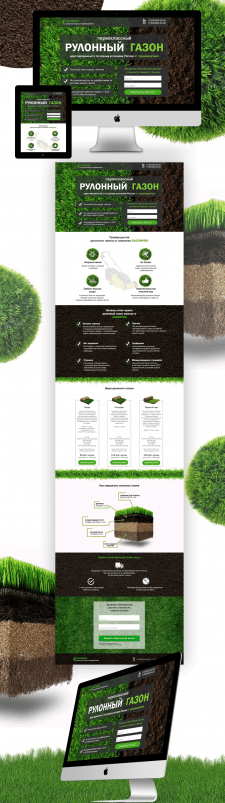 "Дизайн для "" Рулонный газон"""