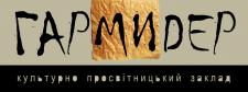 "лого ""Гармидер"""
