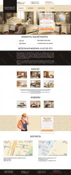 Интернет магазин мебели Гаваст