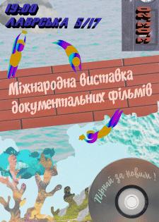 Плакат к выставке фильмов