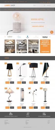 дизайн интернет магазина светильников