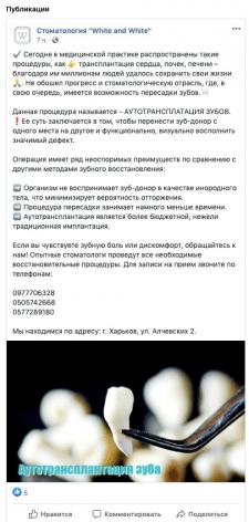 Пост на фейсбук-страницу стоматологической клиники