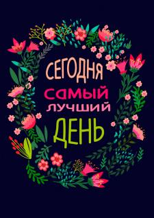 Мотивационная иллюстрация