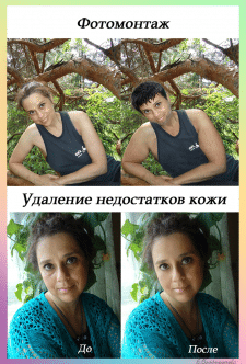 Фотомонтаж. Удаление недостатков кожи