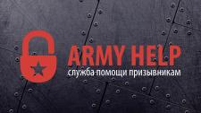 Army Help. Служба помощи призывникам
