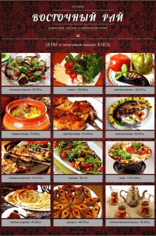 Сайт ресторанов