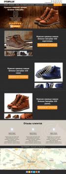 Лендинг обувь