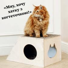 Хатка для кота