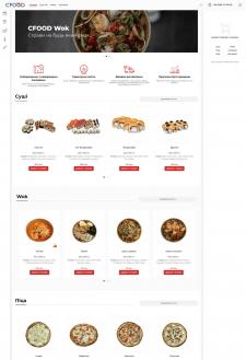 Интернет-магазин CFOOD суши, пиццы и wok