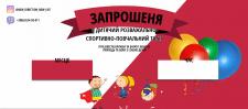 Пригласительная открытка в детский лагер.