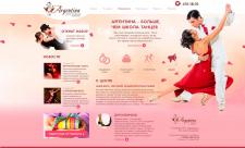 """Сайт школы танцев для взрослых """"Argentina"""""""