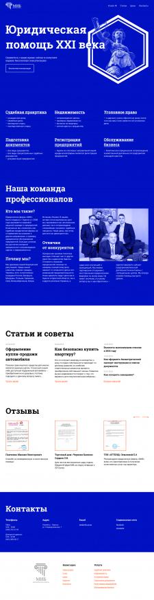 Верстка и дизайн концепции корпоративного сайта