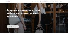 Интернет-магазин дизайнерских сумок