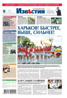 """Макет и верстка газеты """"Харьковские известия"""""""