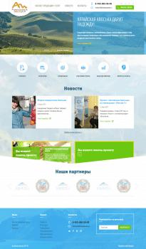 Алтайская авоська