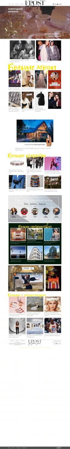 Журнал дома моды - FPOST