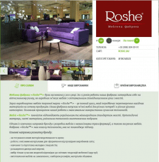 Меблева фабрика «Roshe™»
