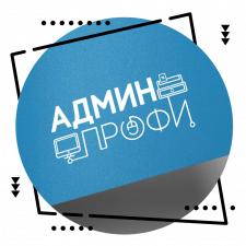 "Логотип ""Админ-профи"""