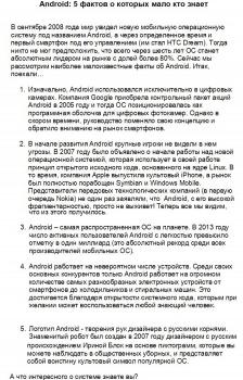 5 малоизвестных фактов об Android