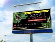 Билборд суши