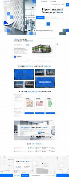Дизайн сайта для БЦ Антарес