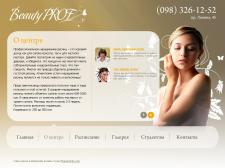 Сайт центра обучения Beauty PROF