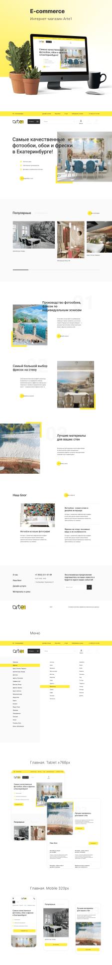 Интернет-магазин E-commerce Редизайн Концепт