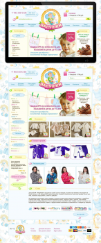 Ладушки - интернет магазин детских товаров