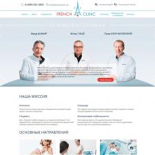 Разработка сайта для медицинского центра «French C