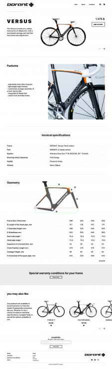 Страница товара для производителя велосипедов
