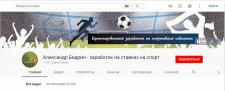 Дизайн канала Youtube
