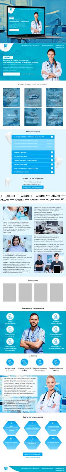 Дизайн Лендинга для Стоматологической клиники