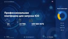 Платформа Ico