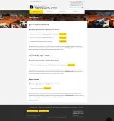 Сайт визитка с отдельными заявками на разные проду
