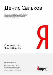 Сертификат специлиста Яндекс Директ