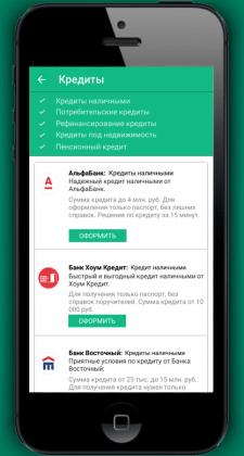 Приложение витрина на Андроид