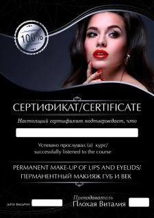 Сертификат на перманентный макияж