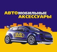 Автоаксессуары – уверенность автомобилиста!
