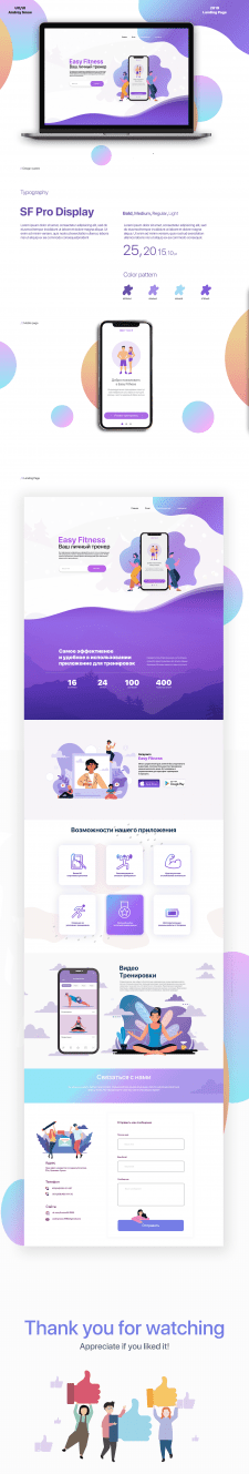 Easy Fitness. Landing Page