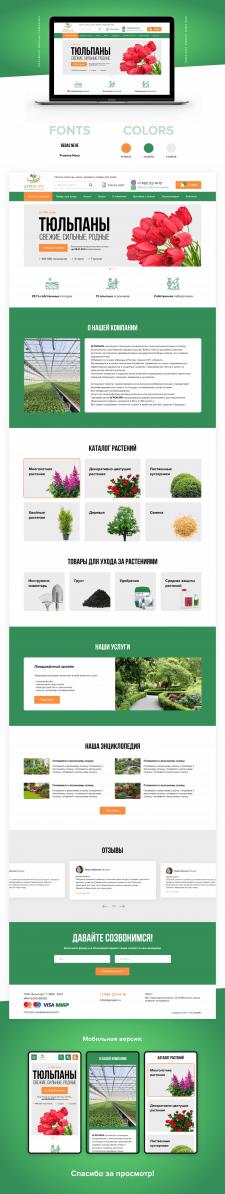 Сайт для аграрной компании